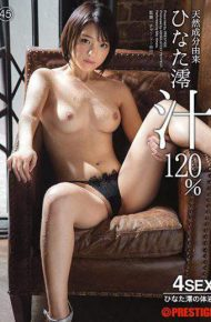 ABP-614 From Natural Ingredients Hinata Mio&#39s 120 45
