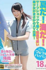 FSRE-009 FSRE-009 It's Summer!It's Sea!A Transcendent Pretty Girl Working At A Surf Shop Appeared In The AV!