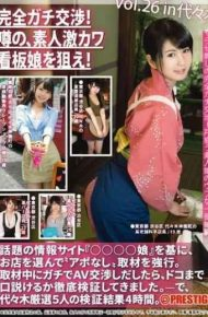 YRH-095 Full Gachi Negotiations!Rumors Aim The Amateur Super River Poster Girl!vol.26