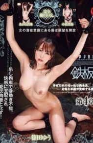 TPPN-116 Full Take Down Sweaty Restraint Bite The Skin Sex Waking Impossible Hamstrung.chapter 4 Yu Shinoda Akane Anzutama Kodaka Satoho