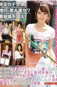 YRH-021 Full Tend Negotiation!aim Of The Rumor The Amateur Deep River Poster Girl!vol.06