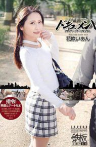 TPPN-150 Full Voyeur Realistic Document Private Dating Sex Hanasaki Comfort