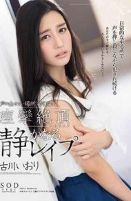 STAR-872 Furukawa Iori A Quiet Rape That Is Caught Cranky Many Times At Places Where You Can Not Make A Voice