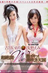 STAR-535 Furukawa Iori Asano Emi Super Climax!double Deep Ikitsu!double Squirting Heaven