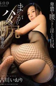 STAR-572 Furukawa Iori Obscene Koshitsuki And Indecent Big Also Rising In Saddle Ass Out Cowgirl