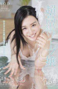 STAR-434 Furukawa Iori Super Luxury Soap Lady