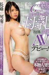 MEYD-466 G-cup Rocket Breasts Breastfeeding Young Wife AV Debut Who Had Been Underwear Model For The Third Year Of Marriage! ! Henan Nagamine