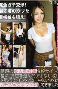 YRZ-014 Gachi Full Negotiation! Aim Of The Rumor In The City The Poster Girl Naive! Volume 01