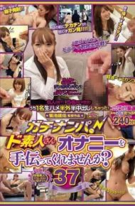 NPS-228 Gachinanpa! Why Do Not You Help Me Masturbation Amateur De San 37