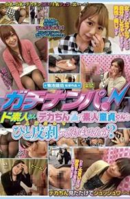 NPS-243 Gachinanpa!peel Hitokawa The Amateur Virgin-kun Of The Soil Amateur's Deca Wage In The Serving Do Not You Give Me