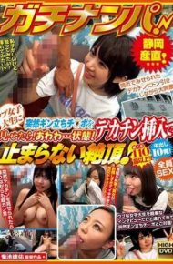 NPS-367 Gachinanpa!Shizuoka Shiden! If Ubu Women's College Student Suddenly Shows Gin Standing Tee!Hurry … State!Cum Never Stops With Decacin Insertion! Over 110 Total Times!10 Vaginal Cum Shots!