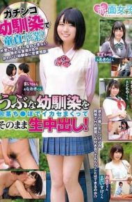 SKMJ-022 Gachinko Graduation From Virginity With Childhood Friend!Four Miserable Virgin Who Can Not Confess To Unrequited Girls Romantic Consultation To Cute Childhood Friend!Can You Get Involved In Her Kindness And Sympathy For Practicing H! WhatUnknown Childhood Friend Is An Uncut Star Pokemon Ikase Blown Out As It Is And Inside Vaginal Cum Shot!