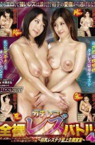 RCT-833 Gachinko Naked Lesbian Battle 4