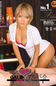 HZGD-031 Gal Wife Of Secret A Part-time Job No.1 Popular Terrible Tech Rejuvenated Beauty Salon Aika