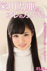 GAOR-114 GAOR-114 Eikawa Noa My Girlfriend