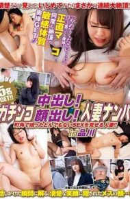 JKSR-389 Gashinko Creampie Inside!Face Out!Housewife Nampa In Shinagawa