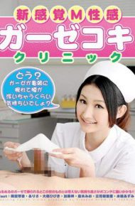 NFDM-245 Gauze Footjob Clinic Erogenous M New Sensation