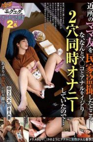 GEGE-008 GEGE-008 I Took A Private House Voyeur In My Neighbor's Friend So I Was Doing The Same Masturbation With Mako And Anal And Two Holes At The Same Time …