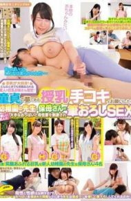 DVDES-898 General Gender Monitoring Av Love Children!smile Full Of Amateur Busty Sister Limited At Any Time! Whether The Us Virgin Teacher &amp Hobo's Kung Dream A Is Nursing Handjob Of Kind-hearted Rookie Once You Ask A Kindergarten With Brush Wholesale Sex Stimulated A Big Tits And Maternal Love!