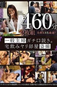 GOAL-010 General Housewife Gossip Lecture.Home Drinking Room Voyeur 460 Minutes