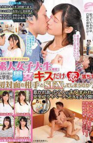 DVDMS-209 General Men & Women Monitoring Av Amateur Female College Student Only!do Men And Women Of University Students Who Do Not Have A Lover Fall In Love With Just Kiss And Sex With The Person Who Is Meeting For The First Timepublish A Fully Private Sex Which Is Attracted By Two People Kissed Covered! !