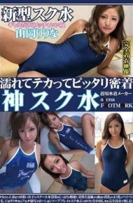 OKS-052 Get Wet And Tightly Fit Tempered God Squirt Water Rilana Yamaoka Lilious Girl To Married Woman Cute Girls' School Swimsuit Fluent And Proficient!