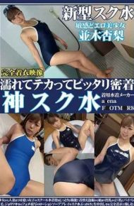 OKS-032 Get Wet And Tightly Fitted God's Scrubs Namiki Arinashi From Pretty Girl To Married Woman Cute Girls' School Swimsuit Positively And Proficiently!start Changing From Dirty Clothes To Busty Shavings From Shoes Shaved Hairy Joriwaki Etc. Lotion Soap Play And Shoot Water Enjoy All-out Vaginal Cumshot Etc. In Full Costumes