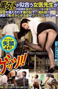 GETS-031 GETS-031 Strike Suits Woman Doctor Teacher