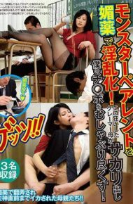 GETS-047 GETS-047 Monster Parent Is Becoming Lustful With Aphrodisiac!Ero Crazy Kramer Mother Starts Squatting And Sucks My Teeth.