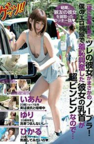 GETS-051 GETS-051 She Who Came To The Car Wash With Her Is A No Bra!Because Her Nipple Who Was Shy And Excited At My Erotic Line Of Sight Was Super Bingen …