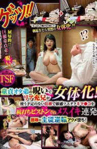 GETS-074 GETS-074 Lady Brother Is Feminised By Curse Of Virgin Otta Brother!It Is A Big Cock That I Do Not Plan To Use And Is Sensitive To Tsudaaku Ma Pierced And Pistoned And Mesh Lumpy! The Humiliation 's Master – Slave Reversal Acme Falls!