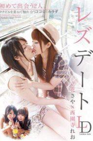 GG-139 GG-139 Tachibana Saya Saionji Reo Lesbian