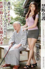 GG-246 GG-246 Inagawa Natsume Shigeo Tokuda Incest