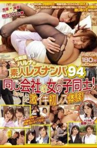 NPS-264 Girl Between Amateur Rezunanpa 94 Of The Same Company Woman Director Haruna!embarrassing But Intense Iki First Lesbian Experience!