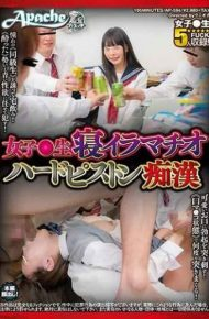 AP-594 Girls Living Sleeping Deep Throat Hard Piston Molest