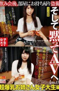 AKID-048 Girls&#39 College Student Limited Drinking Party Take It Home And Take Voyeur And Silence To AV 17 No.17 Super Big Breasts Sister Female College Student Haruka Hara G Cup 21 Years Old G Cup 21 Years Old