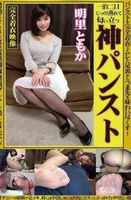 OKP-009 God Pantyhose Akari Tomoka Married Wife And Mother Work Uniform Uniform Ol Etc. Milf Lady Wrapped In A Beautiful Legs Nasty Pantyhats Full Of Clothes Taste The Feet From The Soles Of The Feet!