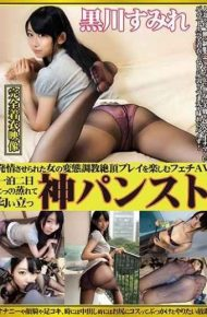 OKP-019 God Pantyhose Kurokawa Sumire Married Wife And Mother Uniform Uniform OL And So On Taste The Tight Feet From The Soles Of The Feet Stuffed With Raw Clothing Raw Pantyhose Wrapped In Beautiful Legs!Masturbation Face Cowfoot And Footjob Sometimes When You Squeeze In You Can Do Whatever You Want With A Costume In The Ass!
