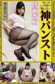 OKP-017 God Pantyhose Minase Katsuki Married Wife And Mother, Work Uniform Uniform OL, Etc. Milky Women Wrapped In Legs Full Of Raw Pantyhose Moistened With Full Clothes Taste Toes From The Sole Of The Feet!Masturbation, Face Cowfoot And Footjob, Sometimes When You Squeeze In, You Can Do Whatever You Want With A Costume In The Ass!
