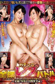 RCTD-041 Gokinko Naked Loose Battle 9