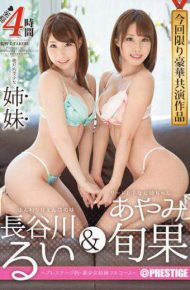 ABP-312 Gorgeous Co-star Work Ayami Shunhate &amp Hasegawa Rui Prestige Manner Pretty Sisters Full Course – As Long As This Time