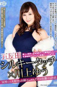 ARMQ-018 Gotanda Silky Touch Yu Kawakami