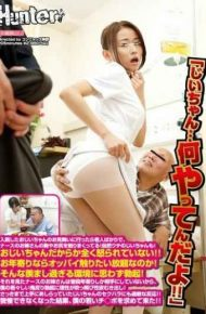 HUNTA-048 Grandpa What Are You Doing! The Only Old Man I Went To The Sympathy Of Grandpa Was Hospitalized You Are Crazy Touch The Older Sister Of Breast And Ass Nurse!naturally Also Grandpa Of The Inner! It Is Not At All Angry Or Because Grandpa! ! Either Of The Hodai You Want To Touch Breasts And If The Elderly!