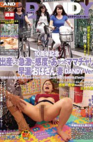 DANDY-517 Granny&#39s Premature Ejaculation Aunt Wife Dandy Ver Abruptly Sensitivity Went Up By 10 Anniversary Birth.