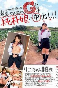 JKSR-354 Growth Raised In The Cabbage Field Is Too Good Cream Inside The G – Cup Pure Daughter! ! Riko Is 18 Years Old