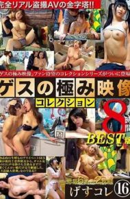 FSB-016 Guess's Extreme Pictures Collection Kusokore 16