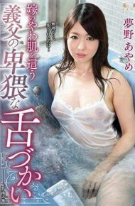 GUFU-02 GUFU-02 My Father-in-law Creates An Awkward Tongue On Her Daughter's Wife's Skin. Ayame Yumen