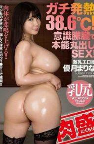 NIKM-006 Gully Heat 38.6 !Consciously Stupid And Instinctive Whole Sex! Milk Erotic Girls Masuki Mariko