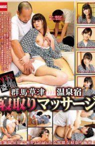 RIX-057 Gumma Kusatsu Hot Spring Lodging Bed Late Massage