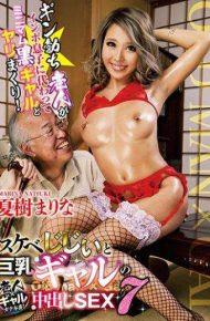 GVG-440 GVG-440 Marina Natsuki Cum Busty Gal SEX
